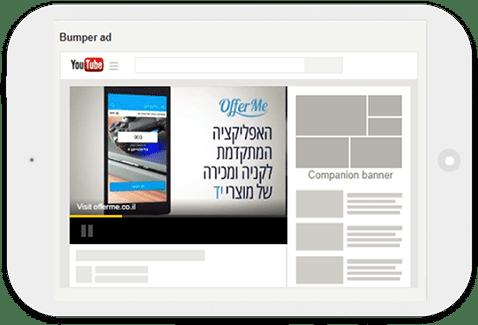 קמפיין יוטיוב